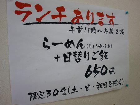 ラーメン道場 メニュー