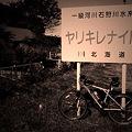 Photos: ヤリキレナイ川(セピア版)