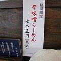 Photos: らーめん影虎 メニュー