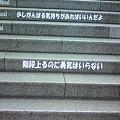 写真: 今出川行く地下鉄の階段の文...