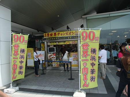 海老名サービスエリア [神奈川]