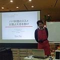 Photos: 滝村さん講演会はじまりまし...