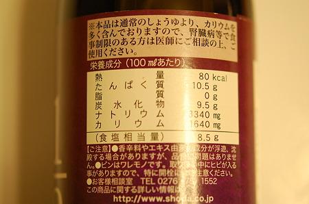 正田塩半分味十分しょうゆ