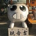 観音湯・マスコット 観音吉(みねきち)
