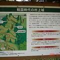 DSC05236 村上城跡