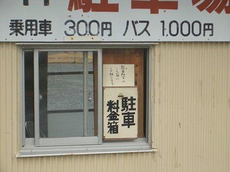 静岡ツーリング2009 010
