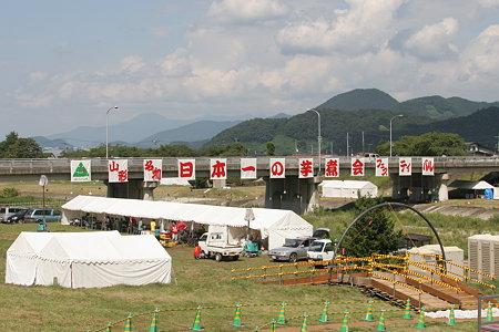 日本一の芋煮会フェスティバル看板