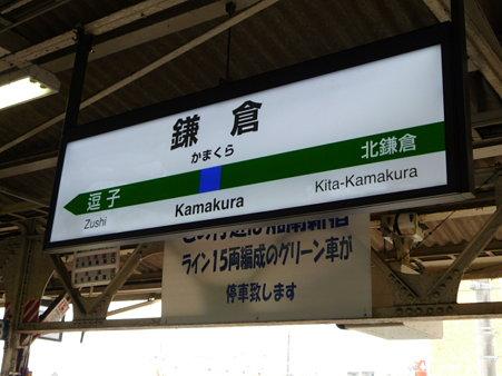 090625-鎌倉駅