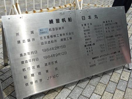 090718-新 日本丸 (3)
