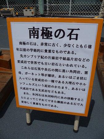 090725-しらせ (39)