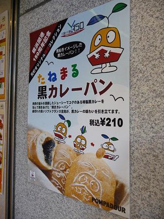 090725-たねまるカレーパン (1)
