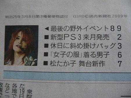 090819-読売 夕刊 (3)
