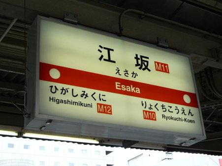 090831-江坂駅