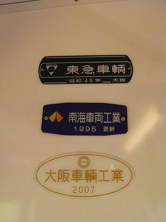 090828-和 おもちゃ電車 (7)