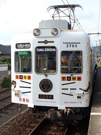 090828-和 たま電車