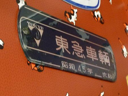 090828-和 たま電車 (49)