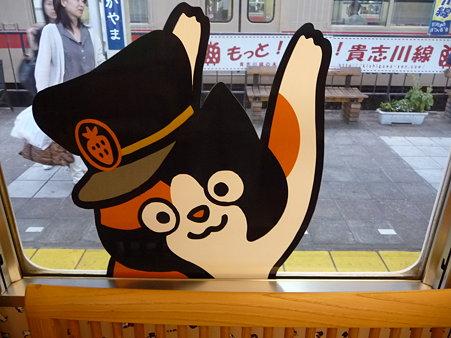 090828-和 たま電車 (77)