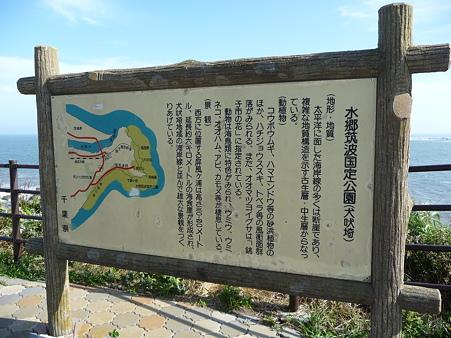 090905-犬吠崎 (7)