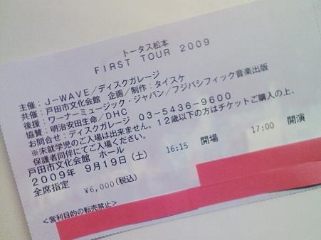 090918-トタ 戸田チケ