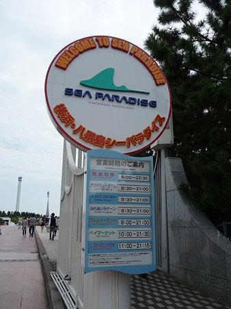 090922-八景島→赤レンガ (9)