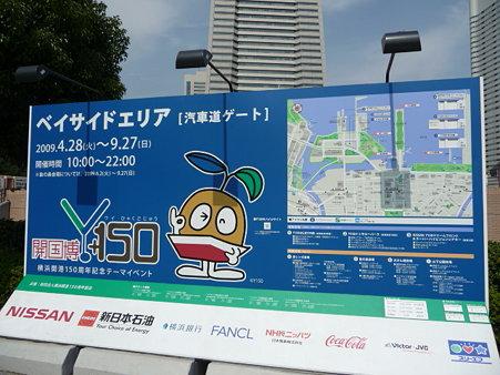 090928-桜木町~会場入口 (3)