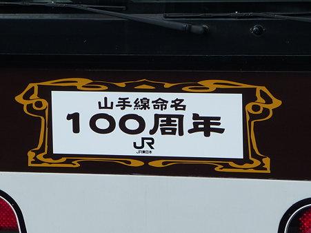 091011-山手線 チョコ (2)