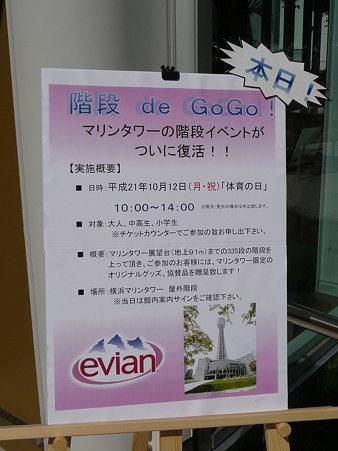 091012-マリンタワー 階段 (2)