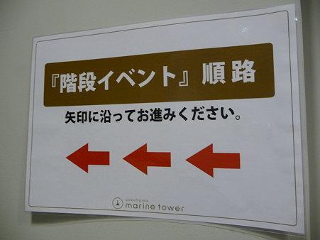 091012-マリンタワー 階段 (5)