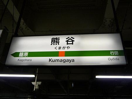 091017-熊谷駅