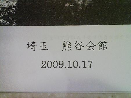 091017-馬場さん 手紙とチラシ (1)