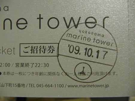 091017-マリンタワー (5)