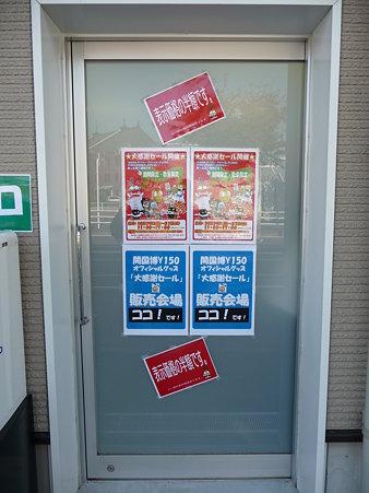 091019-Y150 バーゲン会場 (7)