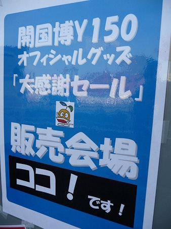 091019-Y150 バーゲン会場 (10)