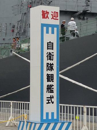 091020-こんごう (6)