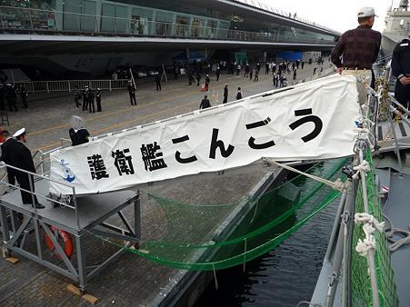 091020-こんごう (91)