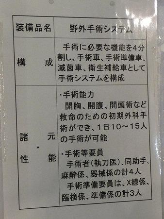 091020-おおすみ (45)