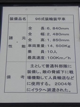091020-おおすみ (66)