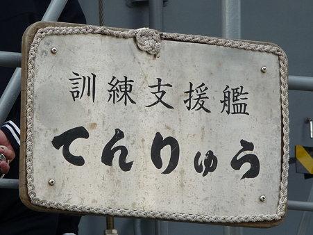 091022-てんりゅう (8)