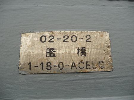 091022-てんりゅう (50)
