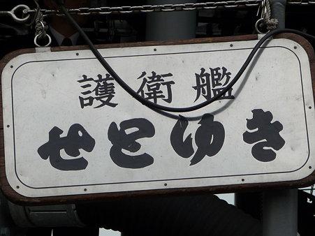 091022-せとゆき (56)