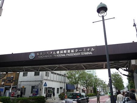 091024-大桟橋 観艦式