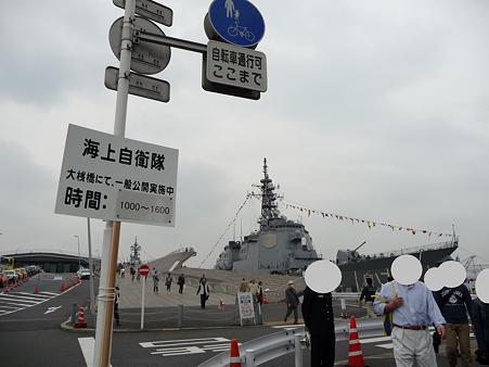 091024-大桟橋 観艦式 (1)