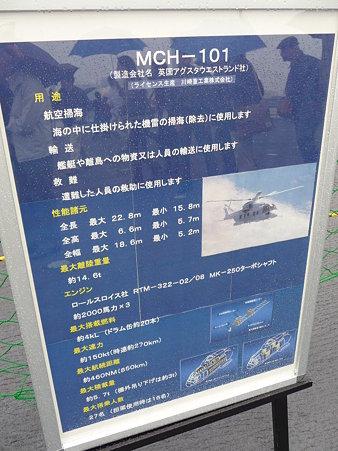 091024-ひゅうが 甲板 (41)