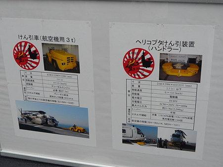 091024-ひゅうが 甲板 (32)