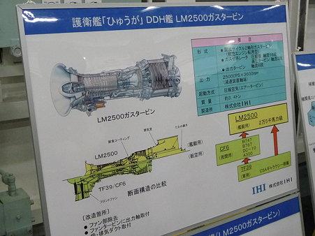 091024-ひゅうが 格納庫下船前 (1)