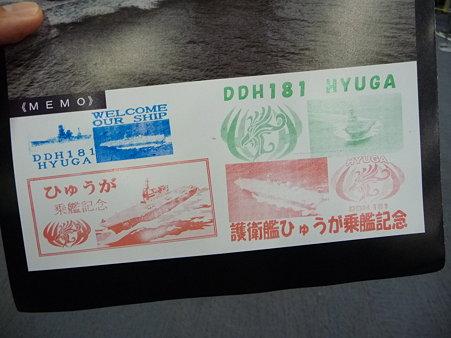 091024-ひゅうが 格納庫下船前 (2)