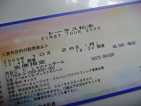 091026-トタ 渋公チケ