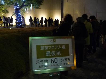 110115-入口 (2)