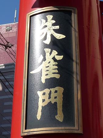 110203-中華街 朱雀門 (4)