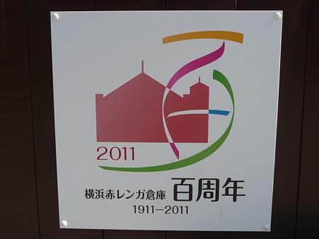 110424-赤レンガ (32)